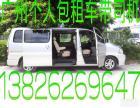 广州租车 7一11人车带驾租