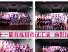 上海成人拉丁舞培训哪家好 怎么收费 欢迎咨询