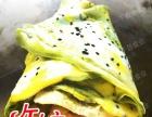 特色小吃品牌大全 果蔬营养煎饼 热卖早餐小吃车培训
