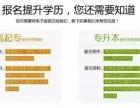 南京工业大学成人高考专升本有哪些专业 南京仁信教育