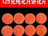 4头125克纯花花片花型模具月饼模 工厂量产手压式月饼模具
