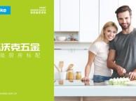 佛山五金配件企业VI设计,厨柜五金产品品牌VI设计