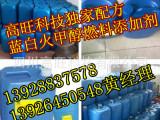 供应醇基燃料的合作配方,蓝白火甲醇添加剂全国招商加盟