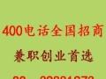 400电话全国招商 制作集团彩铃 成本低 抢先商机