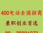 400电话企业彩铃全国招代理 无风险 高利润