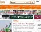 中国村镇资源网加盟 旅游/票务 投资金额1万元以下