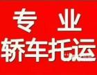 北京到成都轿车托运