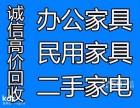 重庆办公家具回收.合川家具回收.各类家具.电器.空调.厨具等