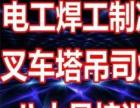 北京建委八大员电工焊工培训制冷工培训机构哪家强