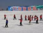 太原九龙国际滑雪场12.12元进两人