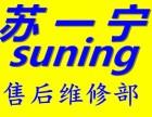 南京栖霞区燃气灶 热水器 洗衣机 空调 太阳能维修