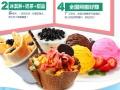 福州甜品店加盟,颠覆性的价格,1店顶8店