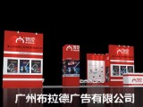 广州海珠区琶洲微商展会策划展台设计搭建执行广告公司