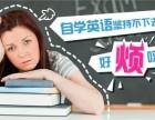 北京零基礎成人英語在哪里
