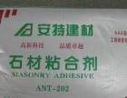 宁波出售轻质砖,粘合剂,瓷砖粘合剂,砂浆王等..