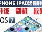 苹果 IPAD维修 ID解锁 激活