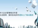 云南红河专业企业管理培训热门课程