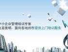 云南昭通专业企业管理培训课程就在w.ynkfqy.com
