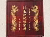 泰州靖江市宣纸族谱的特点有哪些