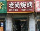 新立转盘烧烤店 商业街卖场 127平米