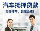 漳州二手车贷款,全国车牌,按揭车,全款车都能贷!