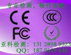 空气调节器GB4706.32标准 3C认证 质检报告