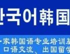 燕楚精英教育-日韩法俄西小语种全日制保分住宿班(报班送住宿)