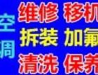 北京空调维修 移机 加氟 安装 清洗,