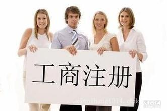 广州公司注册 执照过期年检 代理记帐 变更法定代表人