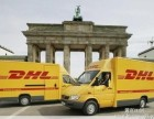 DHL国际快递DHL留学快递DHL取件电话门到门服务