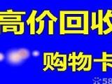 全北京大量收商场超市配资网 卡,加油卡,充值卡,京东卡