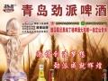 【青岛劲派啤酒济宁】招商官网/招商费用/项目详情