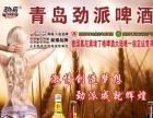 【青岛劲派啤酒济宁】招商/招商费用/项目详情