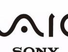 西宁索尼SONY笔记本电脑不开机.黑屏哪里维修