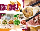 东方饺子王加盟费用 电话-东方饺子王加盟条件