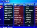 有宽带就可以下载apk app看日本电视直播