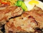 汉堡+炸鸡+饮品牛排加盟/我家牛排西餐厅/多元化加盟