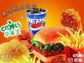 华莱士加盟官方 指定 华莱士快餐炸鸡汉堡官网