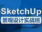 上海景觀設計培訓學校 SU CAD景觀 3DMAX