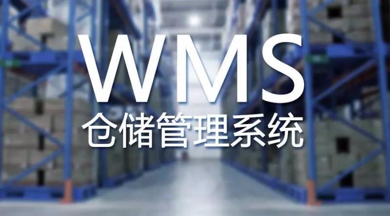 物流仓储管理软件wms