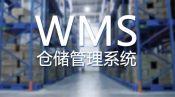 WMS仓库管理软件价格多少钱