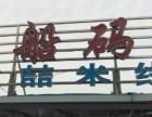徐州阿喆米线加盟 过硬的产品质量 开店开到哪火到哪