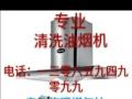 专业清洗抽烟机、修理煤气灶