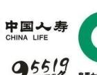 中国人寿北海分公司