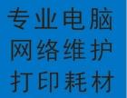 光谷金融港 光谷汇金中心网络维护布线 办公设备维护IT外包