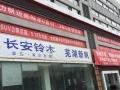 鸠江经济开发区车管所对面 写字楼 300平米