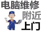 北京修電腦上門維修大拿電腦維修快速上門修好收費