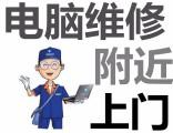 北京修电脑上门维修大拿电脑维修快速上门修好收费