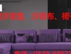 常年翻新沙发布、定做沙发套,酒店宾馆椅子套等布艺
