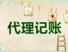 昌平会计代理记账公司,代理记账报税如何收费!